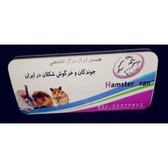 پاور بانک همستر ایرانی