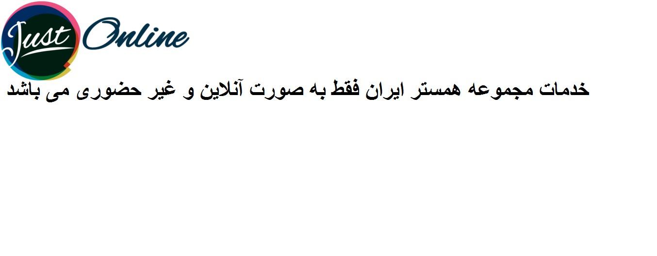 خدمات مجموعه همستر ایران فقط به صورت آنلاین و غیر حضوری می باشد.